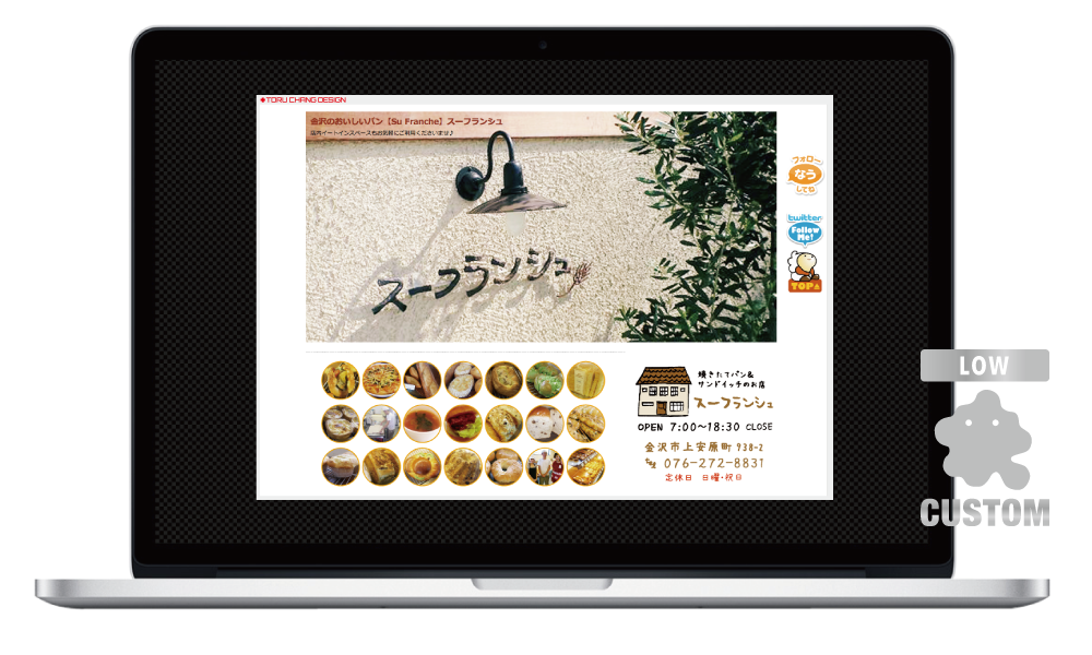 アメブロ,デザイン,ブログ,カスタマイズ,カスタム,Ameblo,Ameba,フルカスタマイズ,ホームページ,toru chang,Su Franche,スーフランシュ,金沢