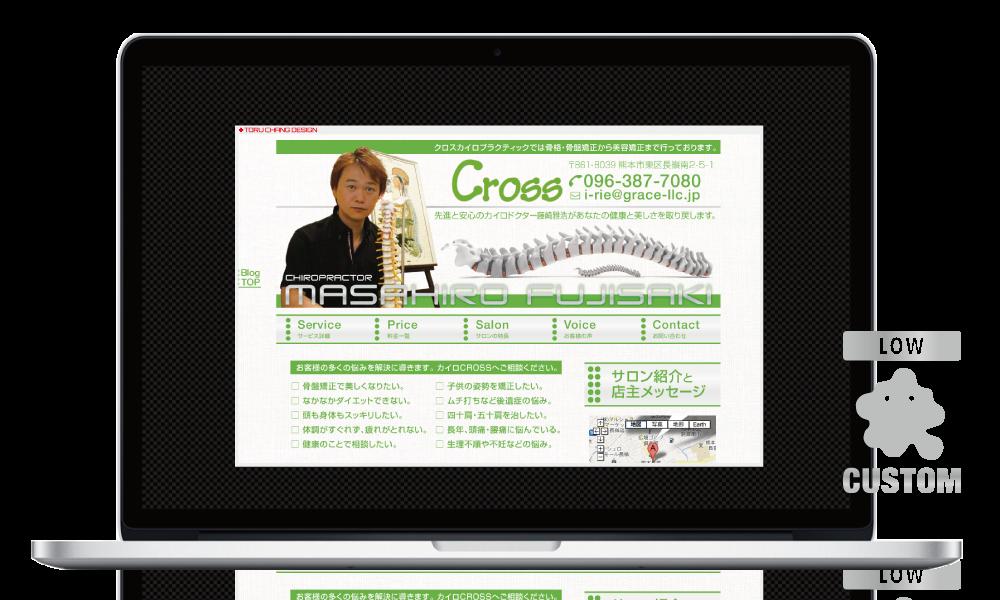 アメブロ,デザイン,ブログ,カスタマイズ,カスタム,Ameblo,Ameba,フルカスタマイズ,ホームページ,サロン,集客,toru chang,Cross,整体,熊本