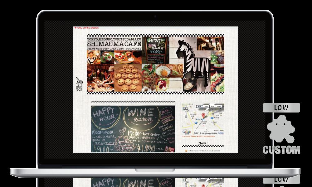 アメブロ,デザイン,ブログ,カスタマイズ,カスタム,Ameblo,Ameba,フルカスタマイズ,ホームページ,toru chang,Shimauma Cafe,しまうまカフェ,東京