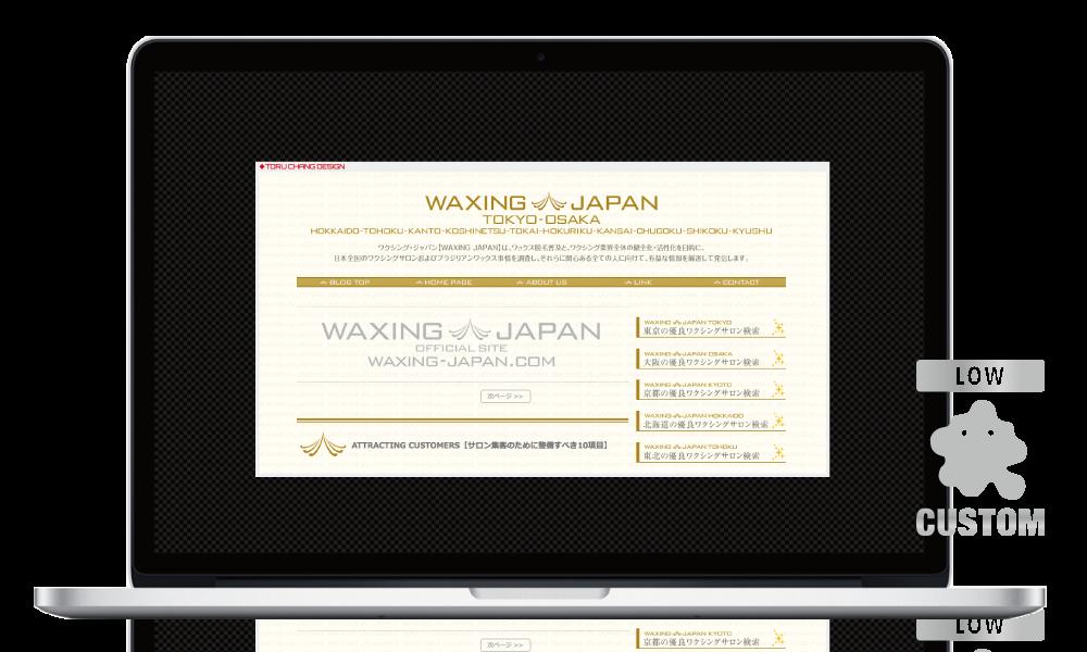 アメブロ,デザイン,ブログ,カスタマイズ,カスタム,Ameblo,Ameba,フルカスタマイズ,ホームページ,toru chang,WAXING JAPAN