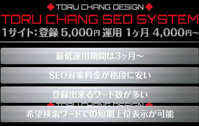 SEO対策,Google対策,低料金,SEOシステム,ワード検索,上位,表示,SEO System,toru chang