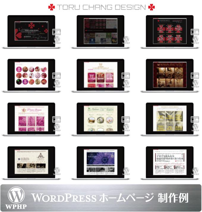 ホームページ制作例,WordPress,ホームページ,カスタマイズ,デザイン,レスポンシブ,レスポンシブHP,女性向け,サロン集客,iphone,ipad,スマホ,タブレットPC,安い,料金,toru chang