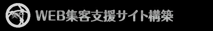 WEB集客支援サイト構築,WEBコンサルティング,WEBマーケティング,ブログ記事作成,WEB集客支援,女性向け,サロン集客,Consulting,Marketing,toru chang