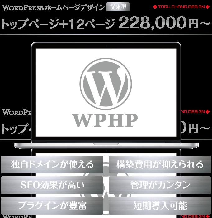ホームページ制作,WordPress,ホームページ,カスタマイズ,デザイン,レスポンシブ,レスポンシブHP,女性向け,サロン集客,iphone,ipad,スマホ,タブレットPC,安い,料金,toru chang