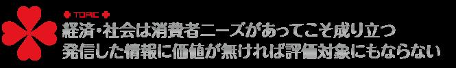 Needs-Reserch_ニーズリサーチ,toruchang.jp