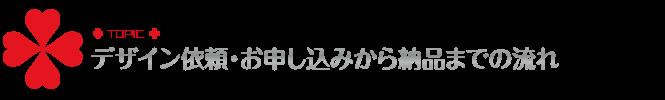 Apply_デザイン依頼〜納品までの流れ,toruchang.jp
