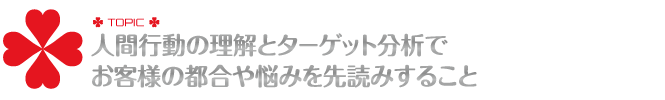 SEO-Evidence_根拠に基づくSEO対策,toruchang.jp