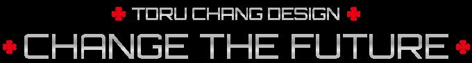 オシャレなデザインで未来を変える,toruchang,TORU CHANG DESIGN