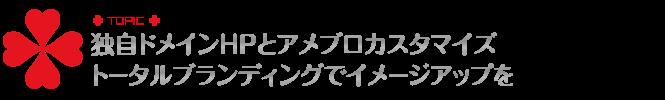 Branding_ブランディング,toruchang.jp