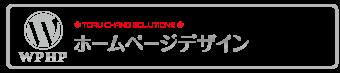 ホームページデザイン,toruchang