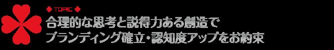 Design-Concept_デザインコンセプト,toruchang.jp