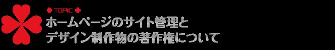 Site-Management_サイト管理と著作権,toruchang.jp