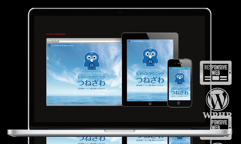 WordPress,ホームページ,カスタマイズ,デザイン,レスポンシブ,レスポンシブHP,iphone,ipad,スマホ,タブレットPC,安い,料金,toru chang,LCつねざわ,レディースクリニックつねざわ,福井
