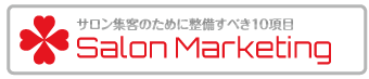 Salon-Marketing_サロン集客のために整備すべき10項目,toru chang,toruchang.jp,富山,デザイン,アメブロカスタマイズ,ホームページ,制作