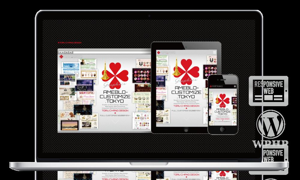 WordPress,ホームページ,カスタマイズ,デザイン,女性向け,サロン集客,レスポンシブ,レスポンシブHP,iphone,ipad,スマホ,タブレットPC,安い,料金,toru chang,新ドメイン,.tokyo,東京