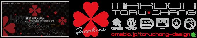 LINK_ameblo_toruchang-design,アメブロ,デザイン,ブログ