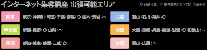 インターネット集客講座_出張可能エリア_toruchang.jp,toruchang,サロン,ブログ,アメブロ,集客,講座