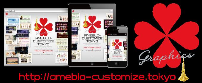 LINK_ameblo-customize.tokyo,新ドメイン,.tokyo,アメブロカスタマイズ東京,ホームページ,制作,作成,ロゴマーク,デザイン,サロン,集客