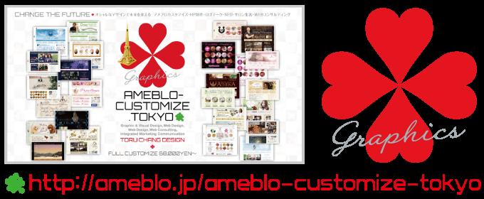 LINK_ameblo.jp/ameblo-customize-tokyo,アメブロ,アメブロカスタマイズ東京,ホームページ,制作,作成,ロゴマーク,デザイン,サロン,集客