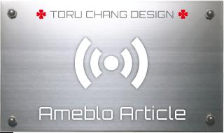 アメブロ記事一覧_toruchang-design,toruchang,アメブロカスタマイズ,ホームページ制作,作成,ロゴマーク,サロン,集客,デザイン
