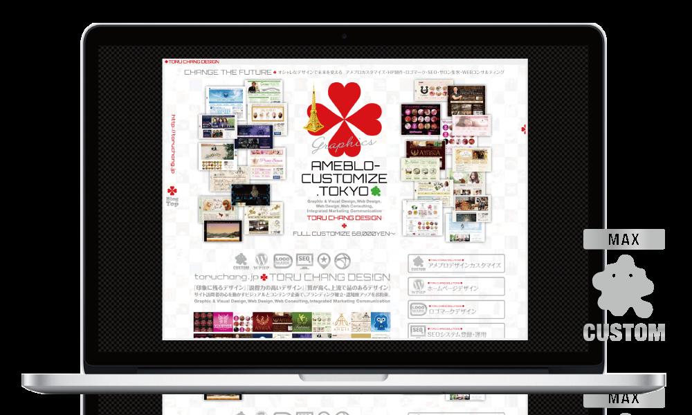アメブロ,デザイン,おしゃれ,ブログ,カスタマイズ,カスタム,Ameblo,Ameba,フルカスタマイズ,女性向け,ホームページ,サロン,集客,toru chang,アメブロカスタマイズ,東京