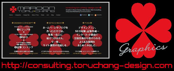 LINK_consulting.toruchang-design.com,アメブロカスタマイズ,ホームページ制作,作成,ロゴマーク,サロン,集客