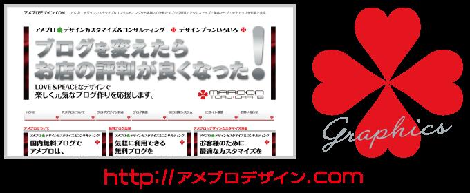 LINK_アメブロデザイン.com,アメブロカスタマイズ,ホームページ,制作,作成,ロゴマーク,デザイン,toruchang