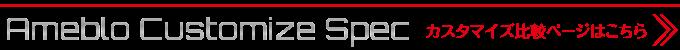Spec_アメブロカスタマイズ,仕様,比較,通常プラン,簡易プラン,安い,激安,ヘッダーデザイン,サロン,集客,アメブロ,ブログ,カスタマイズ,カスタム,Ameblo,Ameba,toru chang