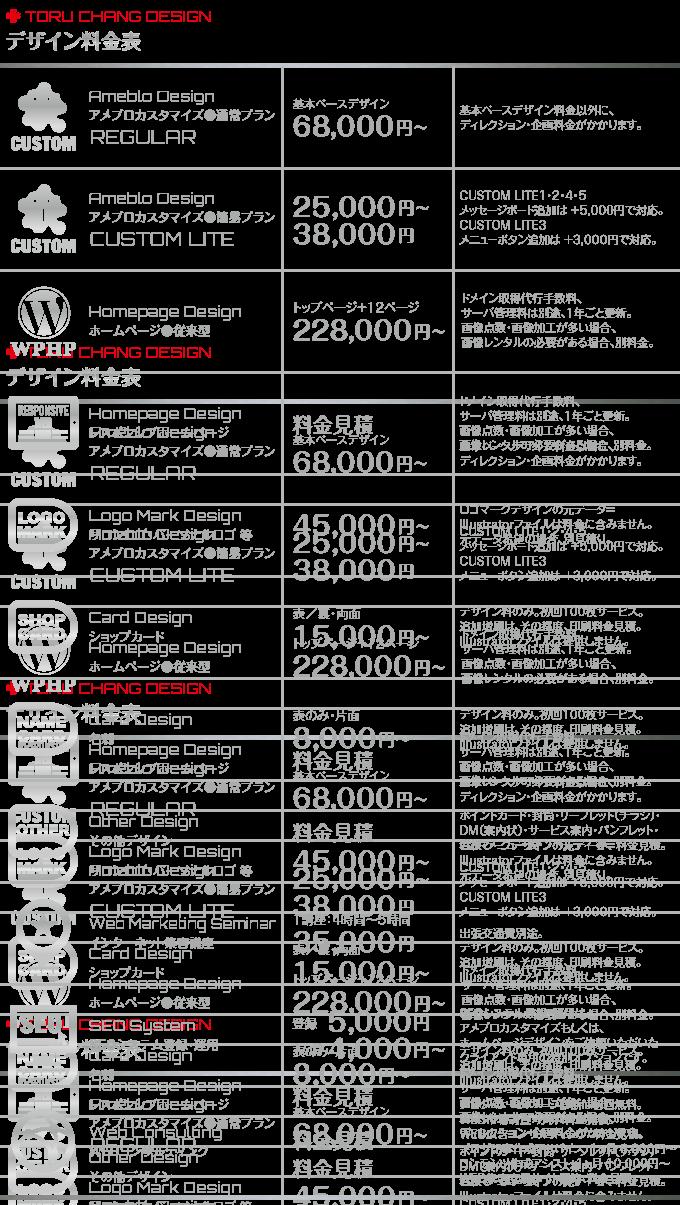 デザイン料金表_安い,アメブロ,カスタマイズ,カスタム,女性向け,サロン,集客,ホームページ,ロゴマーク,制作,おしゃれ,toru chang