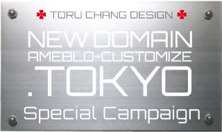 TORU CHANG DESIGN☆新ドメイン【.tokyo】スペシャルキャンペーン,toruchang.jp