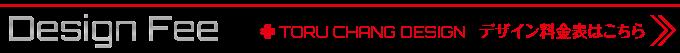 デザイン料金表はこちら_安い,アメブロ,カスタマイズ,カスタム,女性向け,サロン,集客,ホームページ,ロゴマーク,制作,おしゃれ,toru chang