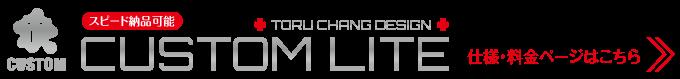 CUSTOM-LITE_アメブロ,カスタマイズ,カスタム,Ameblo,Ameba,女性向け,ヘッダーデザイン,料金,安い,フルカスタマイズ,おしゃれ,toru chang