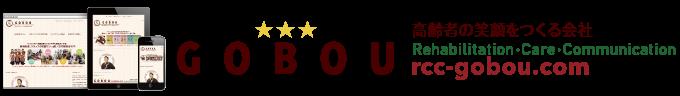 WordPress,ホームページ,カスタマイズ,デザイン,女性向け,サロン集客,レスポンシブ,レスポンシブHP,iphone,ipad,スマホ,タブレットPC,安い,料金,toru chang,GOBOU,ごぼう先生,介護,リハビリ,デイサービス,愛知