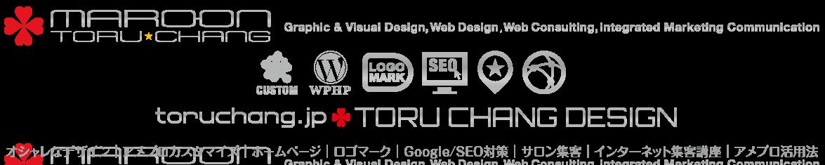 【TORU CHANG DESIGN】オシャレなデザインで未来を変える|アメブロカスタマイズ|HP制作|ロゴマーク|SEO|サロン集客
